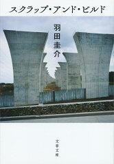 【スクラップアンド・ビルド】は2016年12月17日(土)NHKで土曜ドラマにもなりました