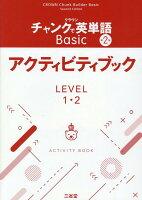 クラウンチャンクで英単語Basicアクティビティブック(LEVEL1・2)第2版