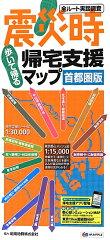 【送料無料】震災時帰宅支援マップ(首都圏版)4版