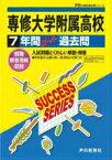 専修大学附属高等学校(平成29年度用)