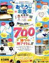 おそうじ&お洗濯大百科(2019) 365日ずっと使える!奇跡の方程式...