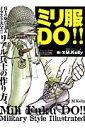 ミリ服DO!! 兵士の身だしなみイラスト大全!!リアル兵士の作り方 (...