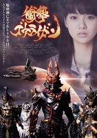 衝撃ゴウライガン!!<オリジナル版> VOL.2【Blu-ray】