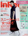 In Red (インレッド) 2016年 6月号