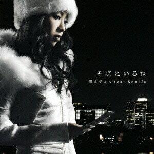 【送料無料】そばにいるね 青山テルマ feat. SoulJa [ 青山テルマ feat.SoulJa ]