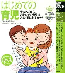 【送料無料】はじめての育児最新決定版 [ 細谷亮太 ]