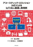 アコースティック・エミッション(AE)によるIoT/AIの基礎と実用例