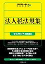 法人税法規集〈令和2年7月1日現在〉 (国税の法規通達集シリーズ) [ 日本税理士会連合会 ]