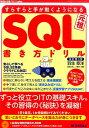 すらすらと手が動くようになるSQL書き方ドリル改訂第3版 (WEB+DB press plusシリーズ) [ 羽生章洋 ]