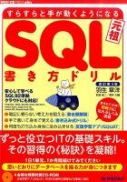 すらすらと手が動くようになるSQL書き方ドリル改訂第3版