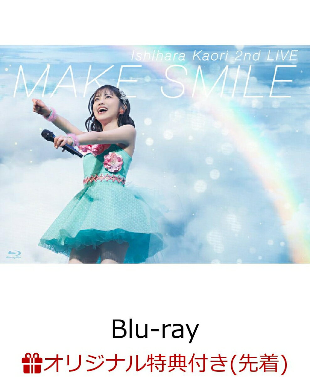 【楽天ブックス限定先着特典】石原夏織 2nd LIVE「MAKE SMILE」【Blu-ray】(2L判ブロマイド)