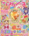 たの幼 ひめぐみ vol.33 2016年 06月号 [雑誌]