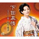 竹川美子 - 下田慕情