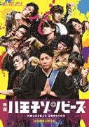 予約開始!映画『八王子ゾンビーズ』Blu-ray&DVD