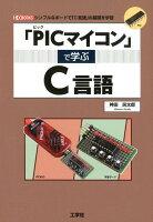 「PICマイコン」で学ぶC言語