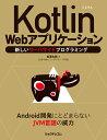 Kotlin Webアプリケーション 新しいサーバサイドプログラミング [ 長澤 太郎 ]