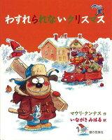 【バーゲン本】わすれられないクリスマス