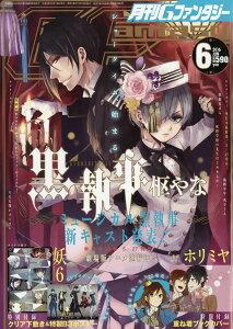 月刊 G Fantasy (ファンタジー) 2016年 06月号 [雑誌]
