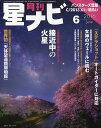 月刊 星ナビ 2016年 06月号 [雑誌]