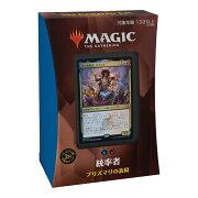 マジック:ザ・ギャザリング ストリクスヘイヴン:魔法学院 統率者デッキ 日本語版 プリズマリの表現【1個】