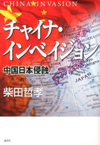 【送料無料】チャイナ・インベイジョン [ 柴田哲孝 ]