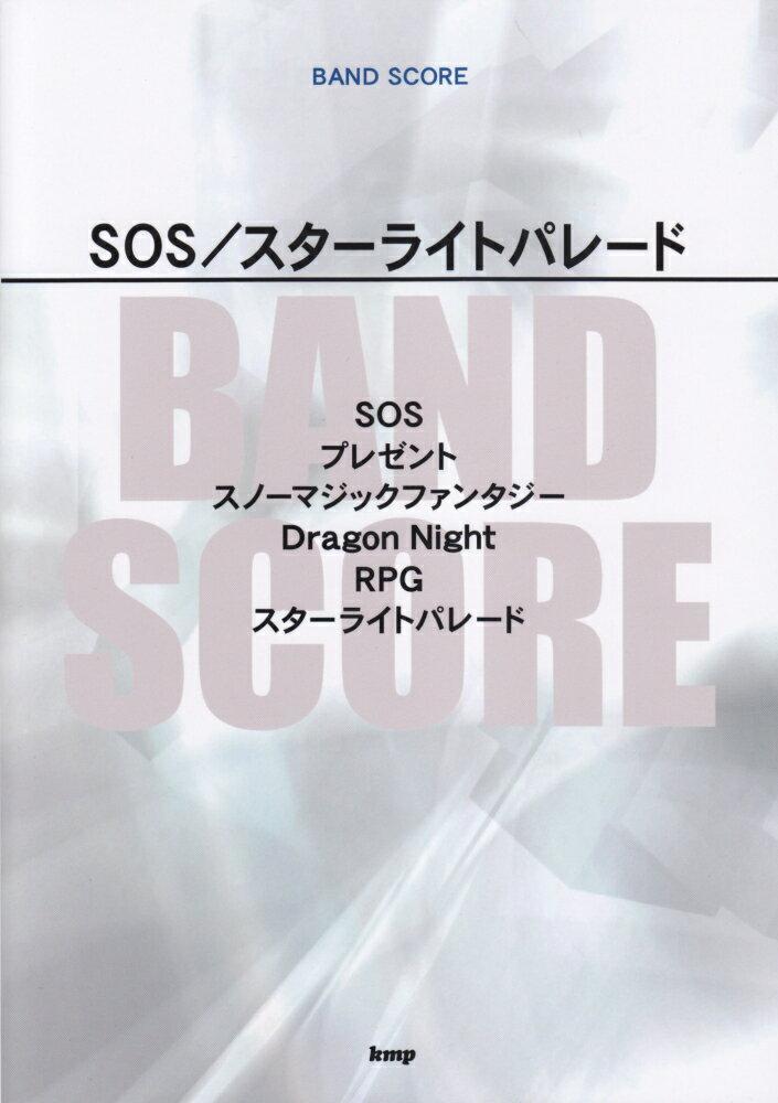 SOS/スターライトパレード画像