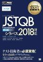 ソフトウェアテスト教科書 JSTQB Foundation 第4版 シラバス2018対応 (EXAMPRESS) [ 大西 建児 ]