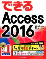 できるAccess 2016