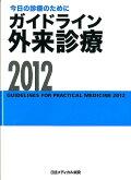 ガイドライン外来診療(2012)