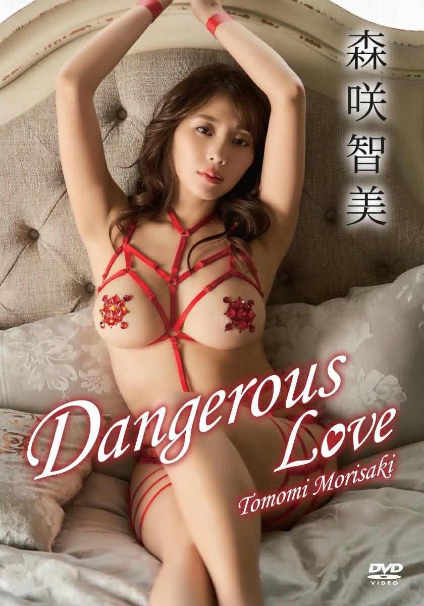 森咲智美/Dangerous Love