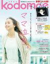 kodomoe (コドモエ) 2016年 6月号
