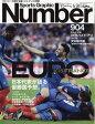 Sports Graphic Number (スポーツ・グラフィック ナンバー) 2016年 6/30号 [雑誌]