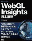 WebGL Insights 日本語版 [ Patrick Cozzi ]