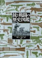 『銃と戦闘の歴史図鑑 1914→現在』の画像