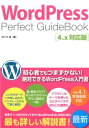 WordPress Perfect GuideBook 4.x対応版 [ 佐々木恵 ]