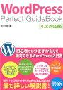 【楽天ブックスならいつでも送料無料】WordPress Perfect GuideBook 4.x対応版 [ 佐々木恵 ]