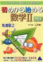 スバラシク面白いと評判の初めから始める数学2改訂5