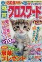 懸賞クロスワード(Vol.12) (SUN-MAGAZINE MOOK)