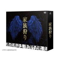 家族狩り ディレクターズカット完全版 Blu-ray BOX 【Blu-ray】