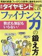 週刊 ダイヤモンド 2016年 6/4号 [雑誌]