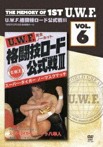 The Memory of 1st U.W.F. vol.6 U.W.F.格闘技ロード公式戦3 1985.2.18 東京・後楽園ホール画像