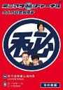 第二アサ(秘)ジャーナル〜大人の社会科見学〜 空の旅編 [ 浅草キッド ]