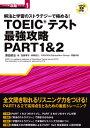 TOEICテスト最強攻略PART 1&2 解法と学習のストラテジーで極める! (パート別攻略シリーズ) [ 澤田健治 ]