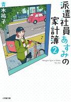 派遣社員あすみの家計簿(2)