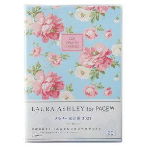 7703 ペイジェムメモリー家計簿(ローラアシュレイ)B5(ブラムウェル)
