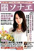 【送料無料】終活読本 ソナエ(2014年 冬号 vol.3)