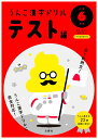うんこ漢字ドリル テスト編 小学6年生 [ 文響社(編集) ]