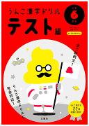うんこ漢字ドリル テスト編 小学6年生
