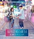 福岡恋愛白書14 天神ラブソング【Blu-ray】 [ 白石聖 ]