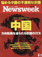 Newsweek (ニューズウィーク日本版) 2016年 6/7号 [雑誌]